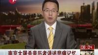 南京大屠杀亲历者讲述悲痛记忆