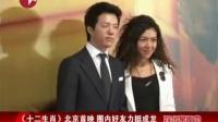 <十二生肖>北京首映 圈内好友力挺成龙