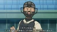 棒球大联盟第三季01