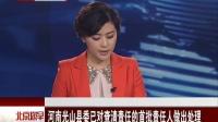 河南光山县委已对查清责任的首批责任人做出处理