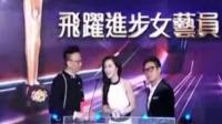 2012 TVB 45周年台庆颁奖礼4
