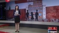 河南光山学生被砍事件首批责任人被处理