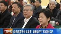 赵乐际宣布中央决定 胡春华任广东省委书记