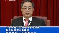 广东省召开全省领导干部会议