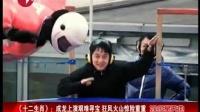 """<十二生肖>上海发布会 成龙大跳""""二字舞"""""""