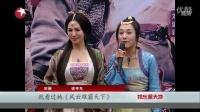 <仙侠剑>横店开机 老戏骨成香饽饽