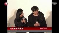 张元推出微电影