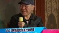 赵传 迪克牛仔亮相2013北京流行音乐季