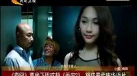 <泰囧>票房下周或超<画皮2> 将成最卖座华语片