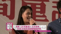 电影《乡间童谣》北京首映 80后主创讲述前辈青春梦想 121223