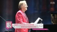 理查德•克莱德曼北京浪漫演奏 钢琴约会中国民乐20年 121226