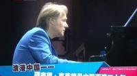 浪漫中国 理查德·克莱德曼中国巡演二十年