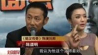 陈道明领衔亮相 <楚汉传奇>28日登陆北京卫视