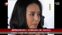 潘粤明起诉董洁经纪人 北京朝阳法院已立案