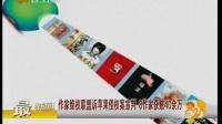 作家维权联盟诉苹果侵权案审判 8作家获赔40余万