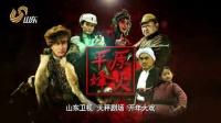 山东卫视 2013开年大戏《平原烽火》