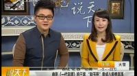 """电影<一代宗师>拍三年 """"赵玉田""""竟成八极拳高手"""