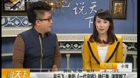 吴云飞:电影<一代宗师>换三次角 演蒙圈了