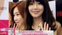 传元斌与少女时代秀英相恋 SM公司表示萝莉没有配大叔 121229