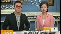 辽宁卫视新年改版 <本山带谁上春晚>即将推出