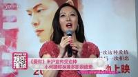 《爱你》来沪宣传受追捧 小何晴称身兼多职很疲惫 121231