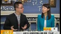 """央视2013年新挂历曝光 康辉 董卿""""打头阵"""""""