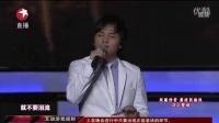 郑源 一万个理由 东方卫视 高清版