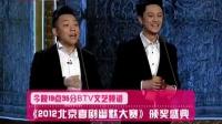 <2012北京喜剧幽默大赛>颁奖盛典今晚举行