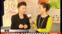 现场:王丽萍新剧开拍 张冯喜挑战老演员要当导演
