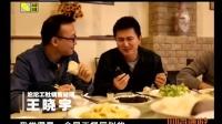 后厨探秘 京郊美食