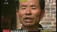 万家灯火-九岁男童被虐之后  20130104 广东公共频道
