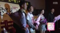《爱你一生一世》广州宣传获赞 唯美纯爱传达幸福正能量 130105