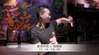 [牛人]最美中国人