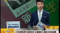 江苏常熟警方发贺年卡通缉令 网友大呼温馨