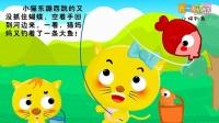 01-小猫钓鱼