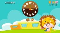 04-小狮子学数数