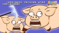 15-猪八戒学本领