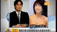 韩国已故女星崔真实前夫浴室自杀身亡