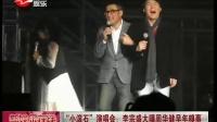 """""""小滚石""""演唱会:李宗盛大曝周华健早年糗事 130107 新娱乐在线"""