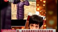 惨! 演员聂鑫遭遇车祸恐将高位截瘫 130108 新娱乐在线