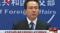 日方召见中国大使抗议巡航钓鱼岛 中方不接受抗议