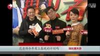"""聚焦春晚:""""邢捕头""""范明无缘登台 娱乐星天地 130109 高清版"""