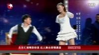北京汇演精彩纷呈 达人舞台深情满溢 娱乐星天地 130109 高清版
