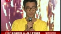 北京汇演精彩纷呈 达人舞台深情满溢 130109 娱乐星天地