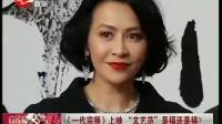 """《一代宗师》上映 """"文艺范""""是福还是祸? 130109 新娱乐在线"""