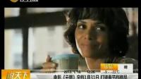 电影<云图>定档1月31日 打破春节档格局