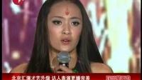 北京汇演才艺升级 达人表演更臻完美