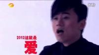 张杰个人演唱会 娱乐无极限 130111 高清版