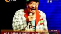 赵本山春晚搭档倪萍刘小光