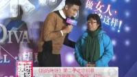 """《妈妈咪呀》第二季北京招募 许飞助阵为""""妈妈""""打气 130113"""